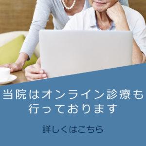 オンライン診療のバナー