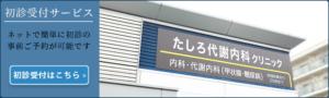 病院なびのバナー広告